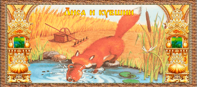 Лиса и кувшин