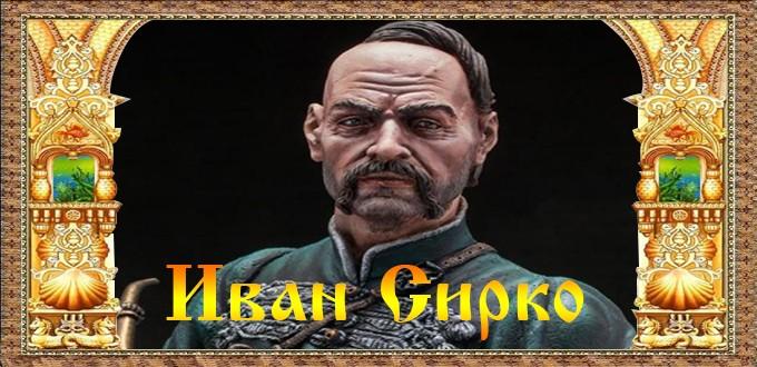 Иван Сирко - кошевой атаман характерник