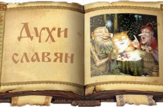 Славянские духи